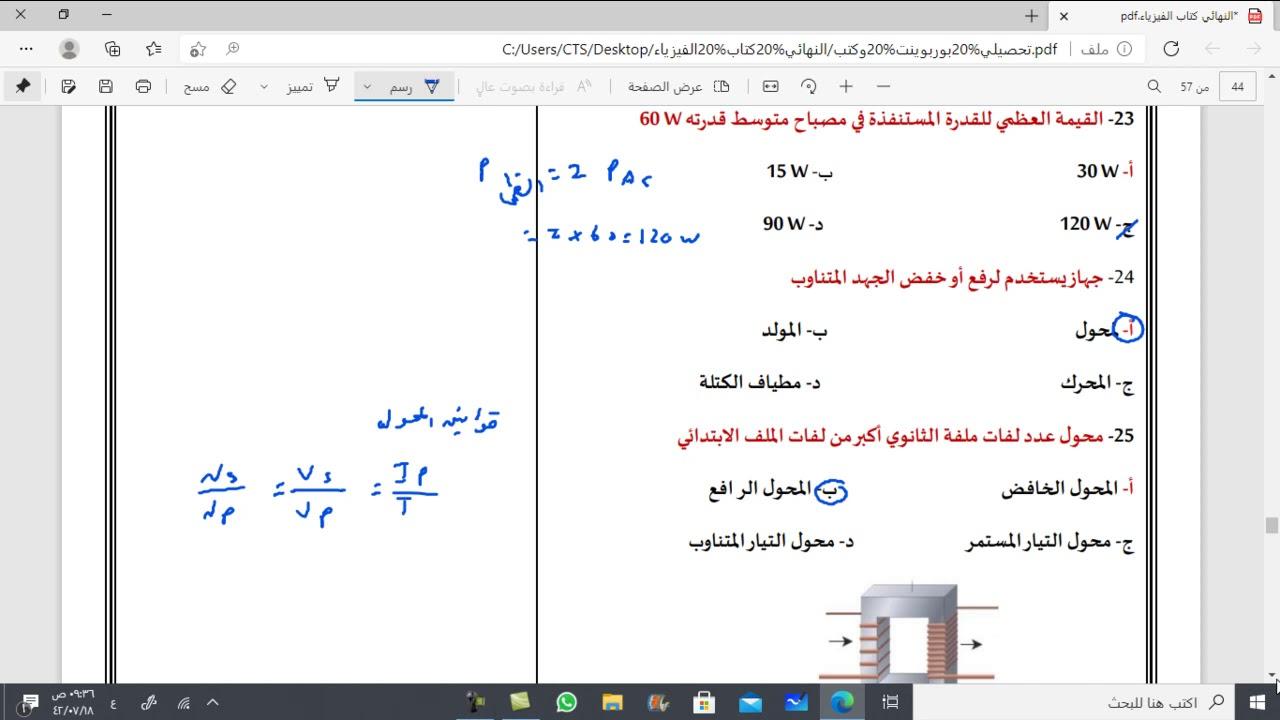 تحصيلي فيزياء 4 حل التجميعات الفصل الثاني الحث الكهرومغناطيسي Youtube