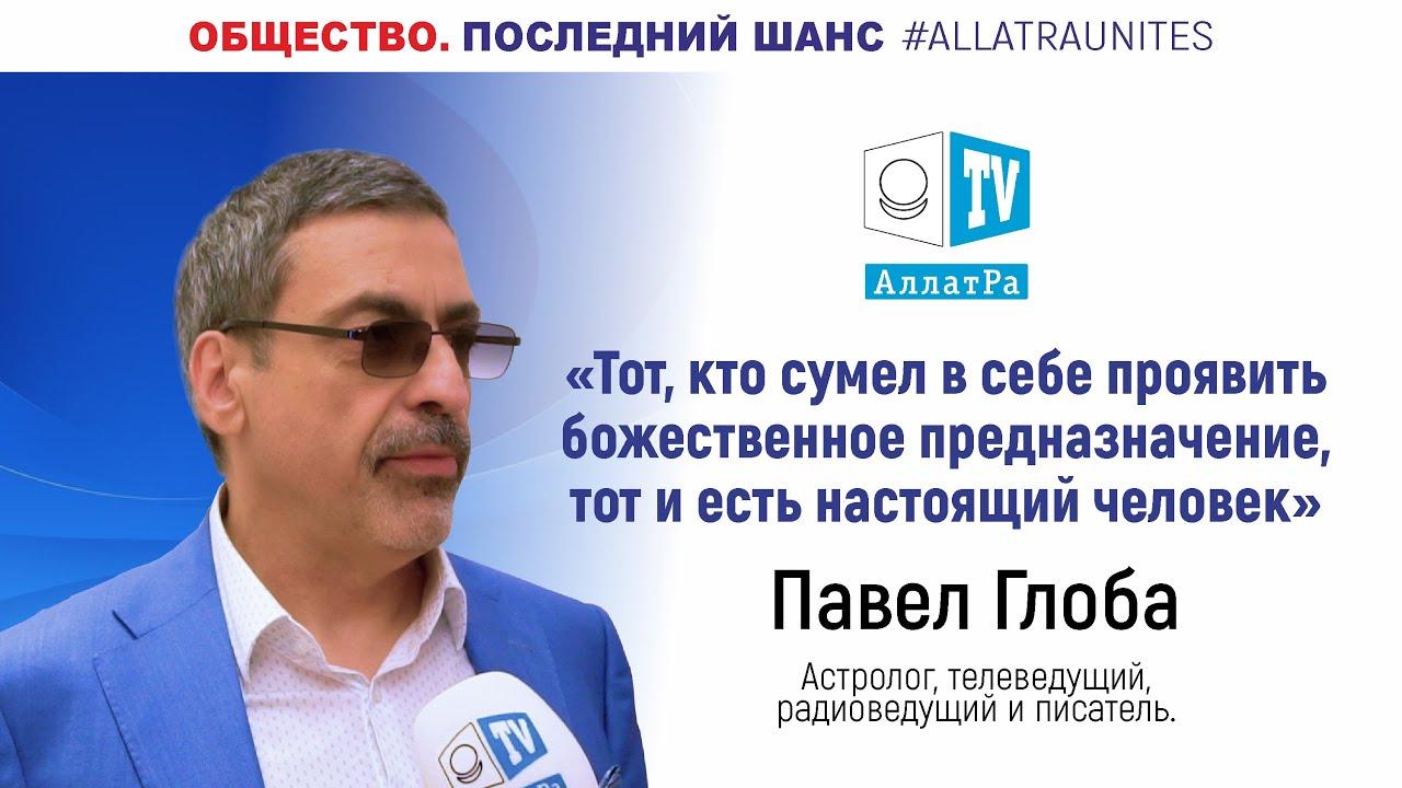 Павел Глоба на АллатРа ТВ