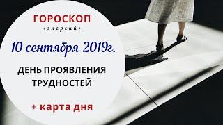 День проявления трудностей | Гороскоп | 10.09.2019 (Вт)