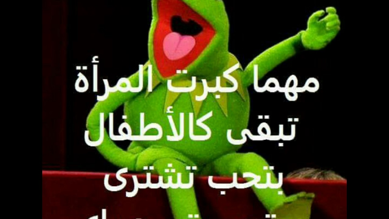 الضفدع كيرمت 3 Kermit The Frog Doovi