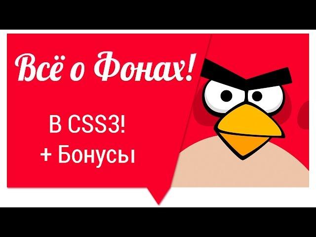 Всё о фонах в CSS 3 - 100% Информации!
