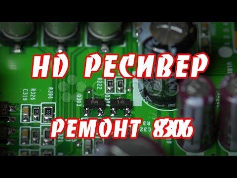 Ремонт HD ресивера GS8306 триколор тв.