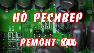 Ремонт HD ресивера GS8306 триколор тв.(Ремонт HD ресивера GS8306 триколор тв. ----------------------------------------------------------------------------------------------------------- Любой товар..., 2014-01-24T04:13:05.000Z)