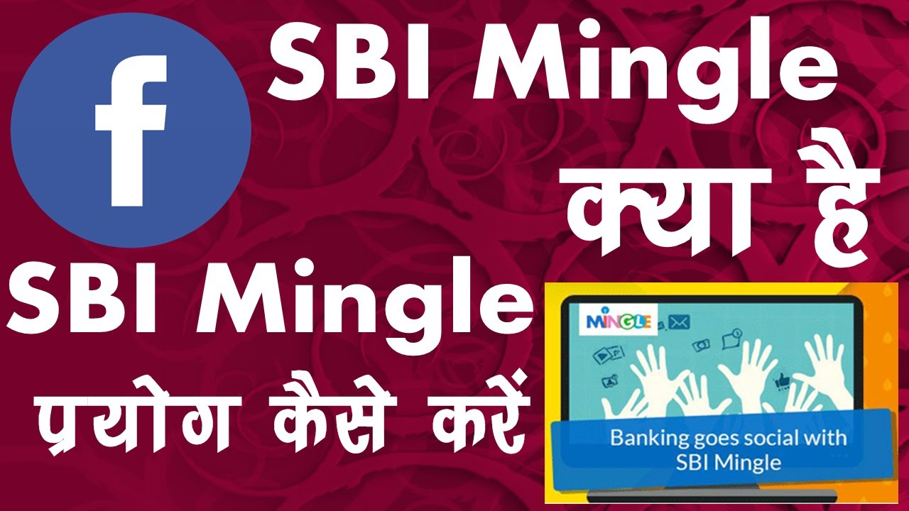 Mingle in hindi