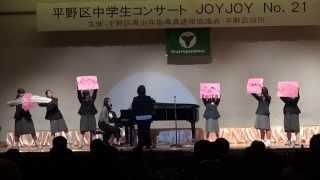 JOYJOYコンサート2015瓜破中学校「コーラス部」♪ロマンチストの豚