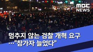"""멈추지 않는 검찰 개혁 요구…""""참가자 늘었다"""" (2019.11.02/뉴스데스크/MBC)"""
