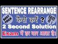 DSSSB ENGLISH SENTENCE REARRANGEMENT TRICK | REET DSSSB ENGLISH SHORT TRICK | DSSSB REET ENGLISH