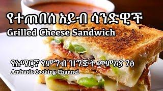Grilled Cheese Sandwich (የተጠበሰ አይብ ሳንድዊች) - Amharic Food Recipes