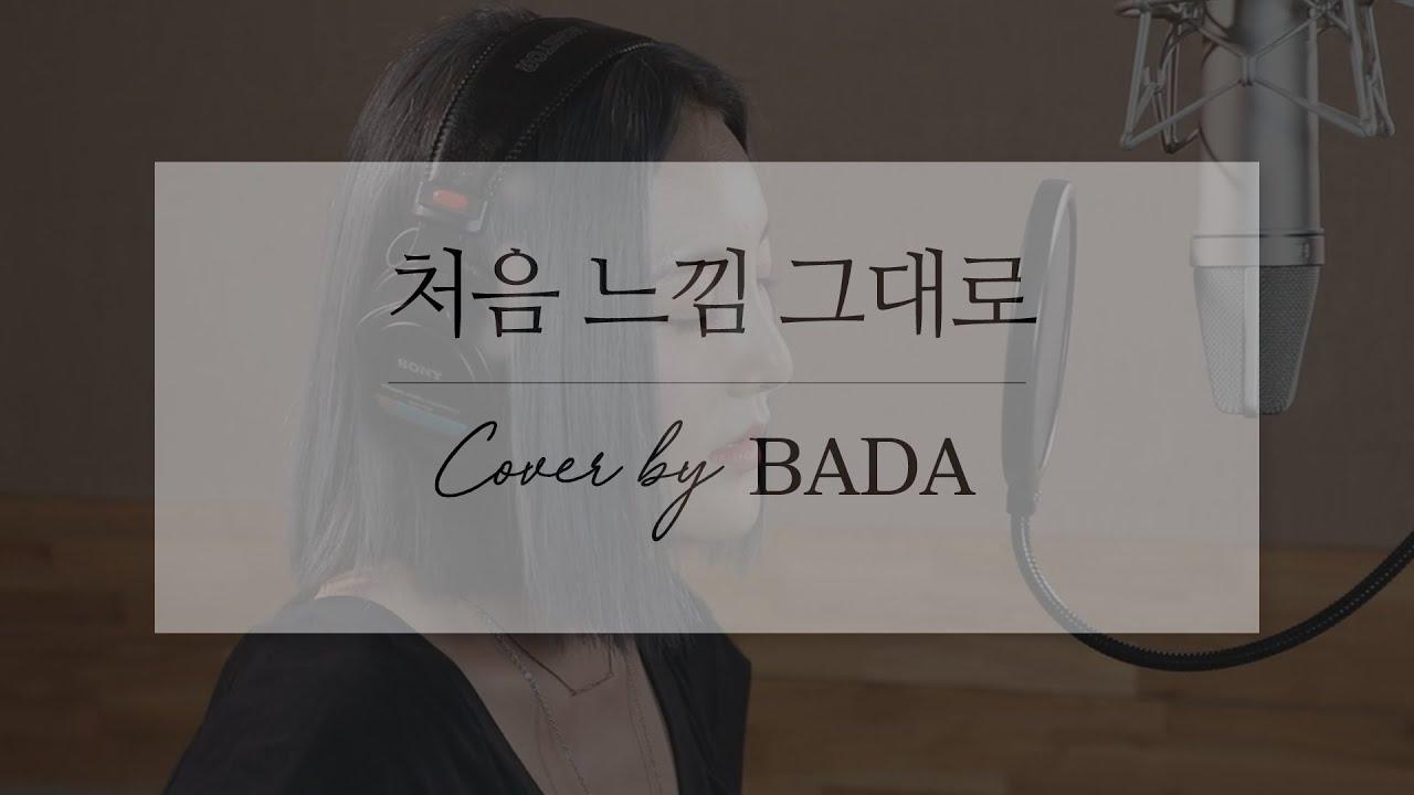이소라(Lee sora) - 처음 느낌 그대로 / Cover by 바다 BADA