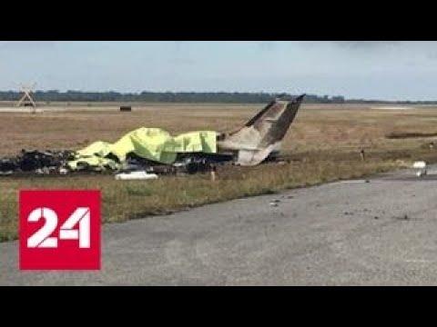 Авиакатастрофа во Флориде: 5 погибших - Россия 24