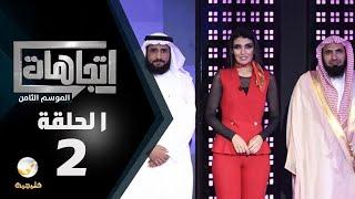 برنامج اتجاهات الموسم الثامن حلقة 2 -