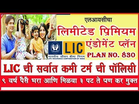 एलआईसी की लिमिटेड प्रीमियम एंडोमेंट योजना | LIC Ltd Premium Endowment Plan 830 details in Marathi