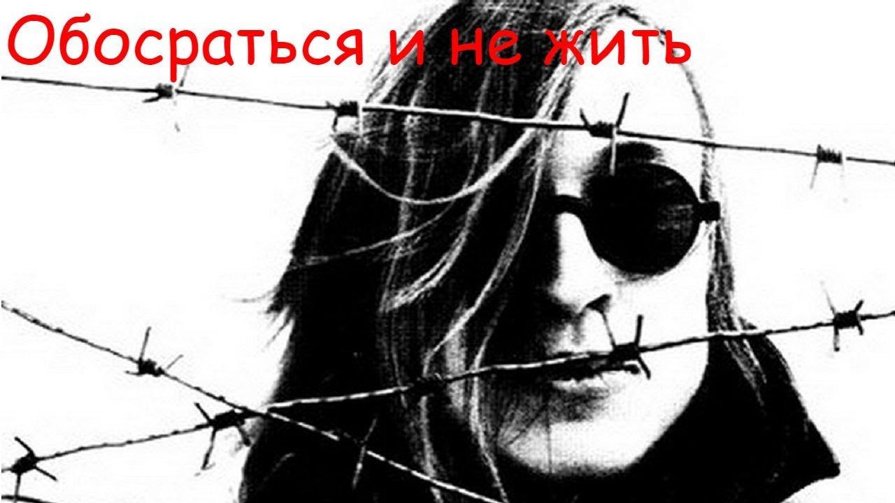 Егор Летов - Обосраться и не жить