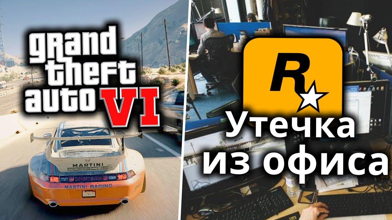 Утечка GTA 6 из офиса Rockstar Games