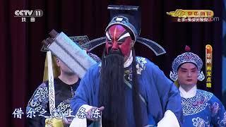 《CCTV空中剧院》 20191122 京剧《画龙点睛》 1/2| CCTV戏曲