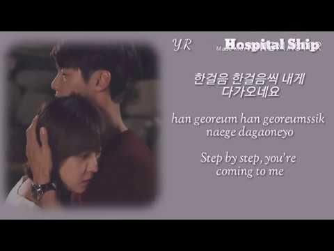 Soyeon (소연) of Laboum – I Feel Love (Hospital Ship OST – Part 4) [Han/Rom/Eng LYRICS]
