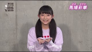 「第3回AKB48グループドラフト会議」馬場彩華 自己アピール / AKB48[公式]