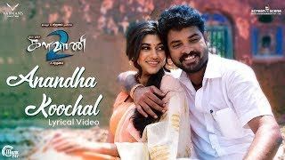 Kalavani 2 | Anandha Koochal Song | Lyric Video | Vimal, Oviya | A. Sarkunam |