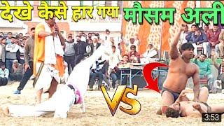 मौसाम अली पहलवान और सुरेन्द्र पहलवान ने मौसाम अली को हराया देखे केसे हराया