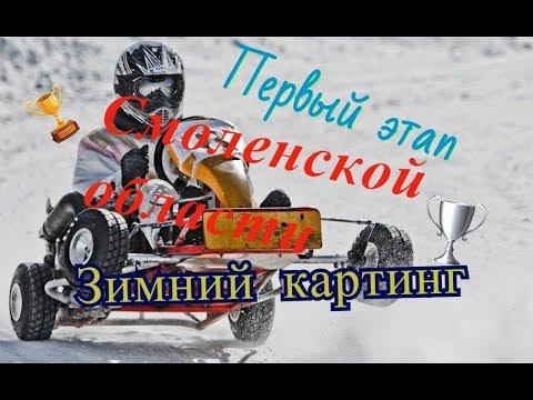 Первый этап Смоленской области по зимнему картингу.