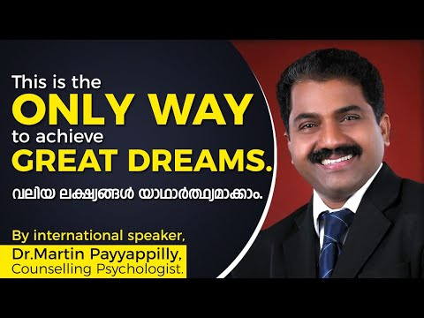 How can we achieve our dream? (എങ്ങനെ സ്വപ്നം സാക്ഷാത്കരിക്കാം ?)