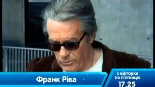Фрэнк Рива (сериал)