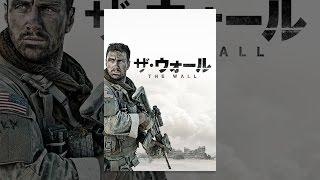 ザ・ウォール(吹替版) thumbnail