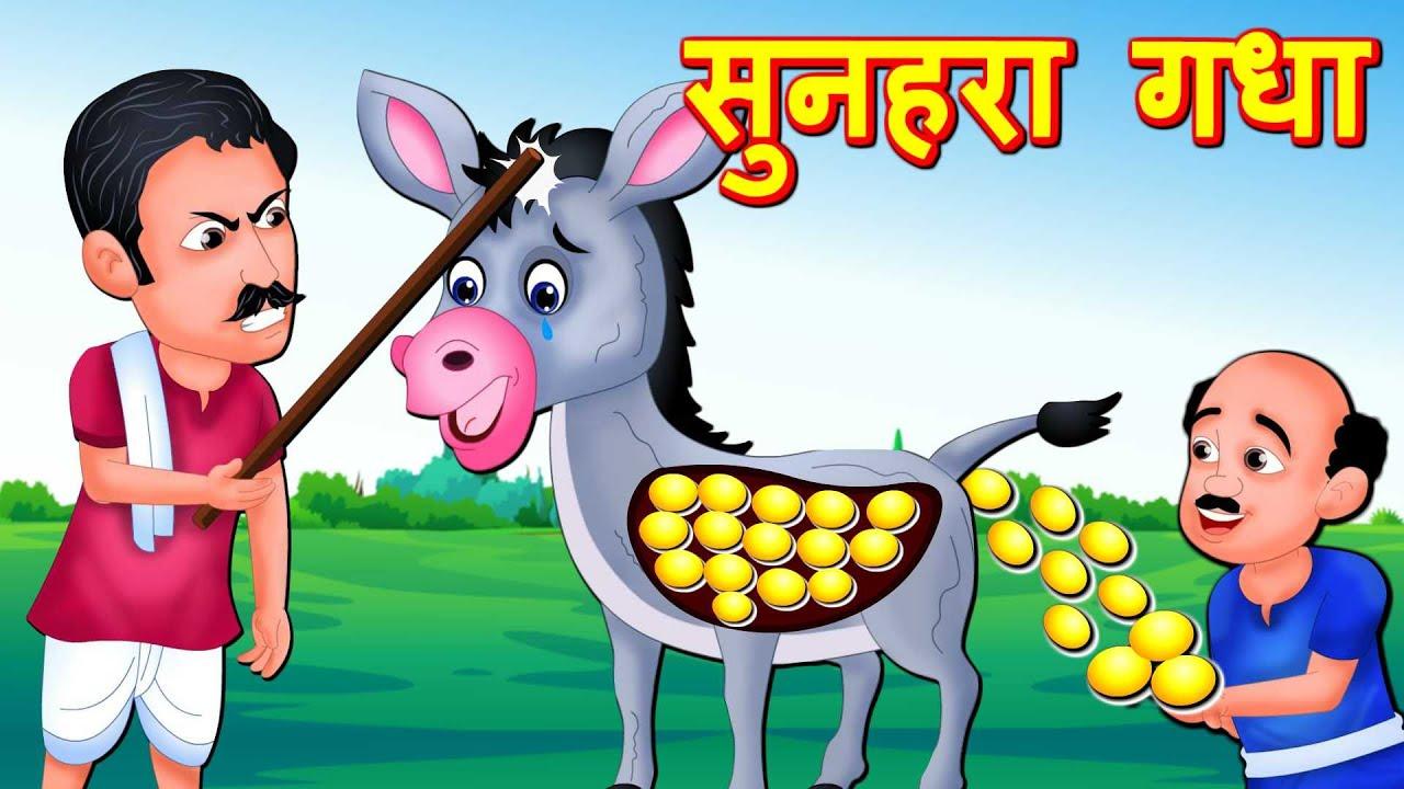 सुनहरा गधा Hindi kahaniya | Stories in Hindi | Moral Stories | Bedtime Stories
