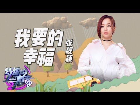 [ CLIP ] 张靓颖《我要的幸福》《梦想的声音2》EP.5 20171201 /浙江卫视官方HD/