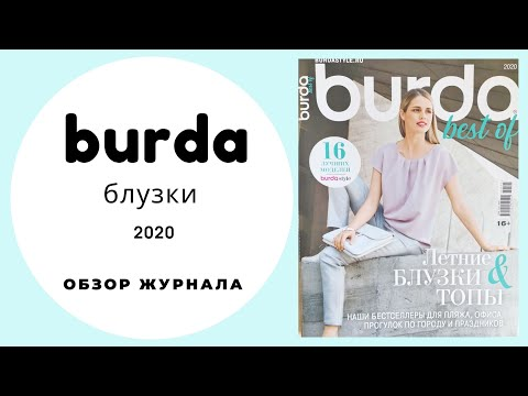 Обзор журнала Бурда спецвыпуск блузки лето 2020