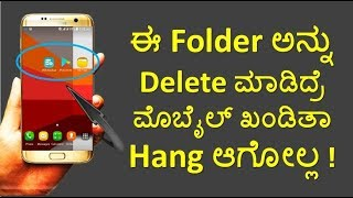 Delete This Folder To Speedup Your Mobile |Secret Mobile Phone App |Technical Jagattu