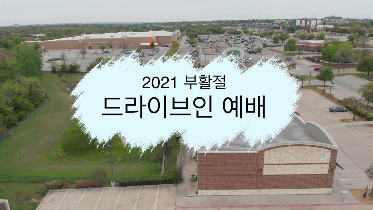 2021 부활절 드라이브인 예배 documentary