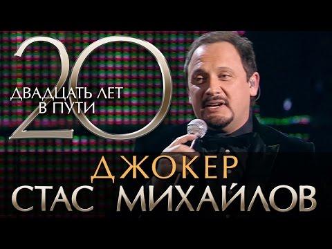 Стас Михайлов - 20 Лет в Пути - Джокер HD Official Video
