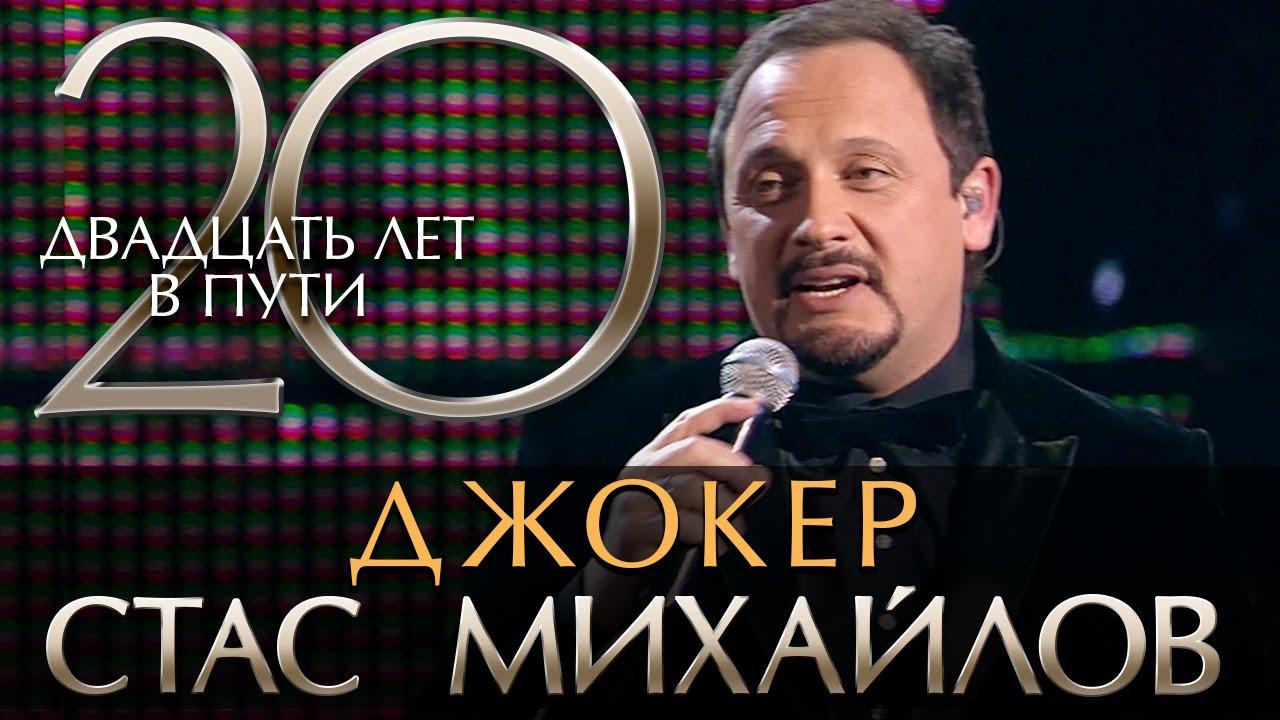 Стас Михайлов — 20 Лет в Пути — Джокер (HD Official Video)