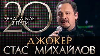 Стас Михайлов - 20 Лет в Пути - Джокер (HD Official Video)