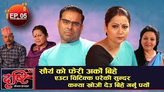 """Dristi"" EP.05   Sarita Lamichane/Mithila Sharma/Bishnu Rijal/Kabita Gelal    Ramailo TV"