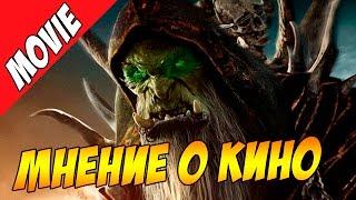 Мнение о кино. Варкрафт / Warcraft