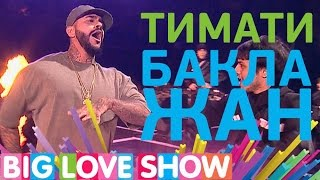 Тимати - Баклажан [Big Love Show2017]