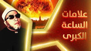 100 دقيقة مرعبة في نهاية العالم وظهور علامات الساعة الكبرى مع الشيخ عمر عبد الكافي