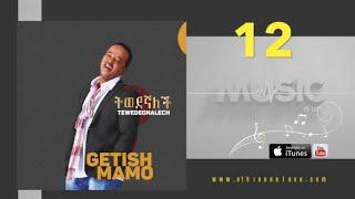 Getish Mamo - Ney Ena ነይና (Amharic/Oromiffa)