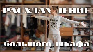 Фото Глобальное расхламление шкафа с одеждой   Осенняя мотивация на уборку 2021   Убирайся со мной