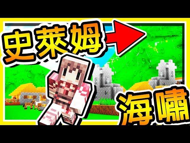 Minecraft【羽毛汁】海嘯來襲 !! 被碰到要公布自己的 ❤初戀故事❤ !! Youtuber爆料跑酷 !!