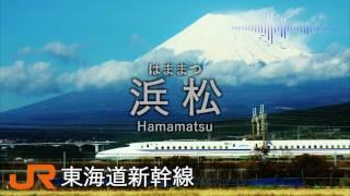 東京~鹿児島中央の駅名を順番に歌わせました。 写真はふみのさと氏からのご提供、およびwikipedia、自前です。 ふみのさと氏、ありがとうござい...