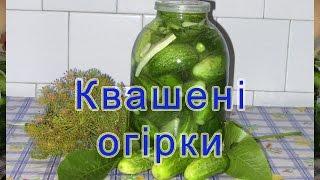 Квашені огірки, огурцы соленые хрустящие, рецепт квашені огірки, pepino em conserva