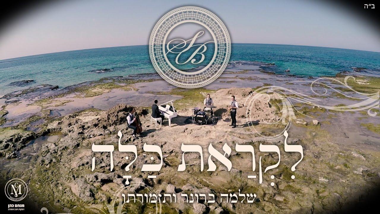 שלמה ברונר ותזמורתו לקראת כלה הקליפ הרשמי | Shlomo Broner & Orchestra likrat kala Official