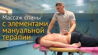 Массаж спины с применением мануальной терапии