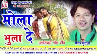 Sanjay Surila | Cg Song | Mola Bhula De | Chhatttisgarhi Geet 2018 | kk cassette Raipur