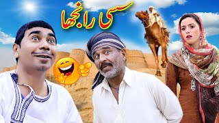 Sasi Ranjha!! very Funny Video By Rachnavi Tv