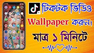 How to tiktok video wallpaper    kivabe tiktok video wallpaper korbo... screenshot 4