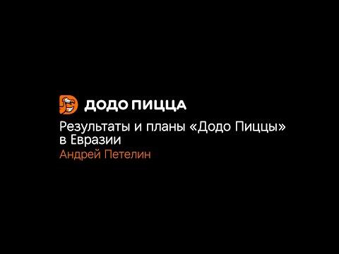 Результаты и планы «Додо Пиццы» в Евразии. Андрей Петелин. 27.01.2020